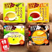 お好きなスープ選べる4個セット[レトルト]