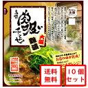 【送料無料】千とせ肉吸い 10個セット [レトルト]