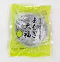 富良野よもぎ大福 10個セット [冷凍] その1