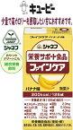 【ポイント3倍! 10月23日迄】【バナナ味】【キューピー】ジャネフ ファインケア 高齢者の栄養補給に最適! 少量高栄養。 ほどよい甘さ。1本あたり200kcal、たんぱく質7.5g、鉄4.0mg、亜鉛2.3mg配合。 敬老の日