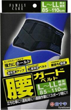 【サポーター】白十字 FC腰ガードベルト。男女兼用★L〜LLサイズ★85cm〜110cm大判姿勢保持プレートが腰部を保護します。