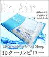 【送料無料】快適・快眠グローバル産業★Dr.Air 3Dクールピロー★90%以上が空気層でサラサラ涼やか♪体調に合わせて高さ調節可能アレルギーの方洗える枕汗っかきなお父さんに!【楽ギフ 包装】【10P03Dec16】