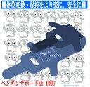 体位変換器パラマウントベット ペンギンサポート KE-100S 側臥位への体位変換におむつ交換に寝位置修正に 敬老の日