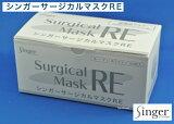 入荷しました! 使い捨て医療用マスク シンガー サージカルマスク RE ホワイト フリーサイズ50枚入耳掛けゴム式 不織布3層構造 ワイヤーノーズピース(BFE値95%)花粉ホコリハウスダストを効果的に遮断 3PLY LEVEL1