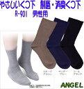 【ANGEL】 やさしいくつ下  制菌 消臭くつ下 R-901 シニア/靴下/男性用24-26cmカラー:スモークブラウン     サンダーブルー     コー