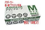 在庫あります【パウダーフリー】  プラスチックグローブ PVCグローブ Mサイズ 100枚入り/箱 介護手袋 粉なしタイプ【ディスポ使い捨て手袋】プラスチック手袋