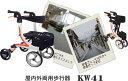歩行車 介護用 カワムラサイクル屋内外両用4輪歩行車 KW41 抑速ブレーキ付きタイプハンドル高79〜89cm座面高:45cm送料無料 非課税%OFF入荷待ち。