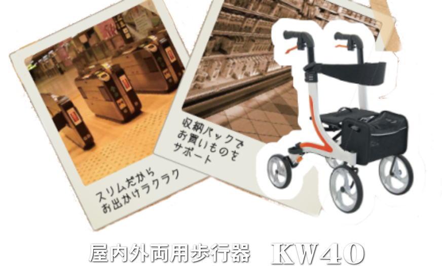 カワムラサイクル『屋内外両用歩行器(KW40)』