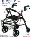 介護用4輪歩行車 イーストアイセーフティーアーム ロレータ RSA-R レッド高さ:67〜80cm4輪歩行器スタンダードタイプ 折りたたみ式【送料無料】 敬老の
