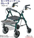介護用4輪歩行車イーストアイセーフティーアーム ロレータ RSA-G グリーン高さ:67〜80cm4輪歩行車スタンダードタイプ 折りたたみ式【送料無料】 敬老の