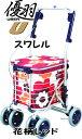 ワイヤーカート/ショッピングカート/シルバーカートスワレル カラー:花柄レッド ショッピングやお出かけに! ショッピングカート4輪 座れるタイプのワイヤーカート/ 買い物カゴを載せてらくらくお買い物。カゴずれ防止ホルダー付きSPL%OFF
