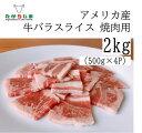 アメリカ産 焼肉用 牛バラスライス 2kg(500g×4P) 3mmスライス 大容量 まとめ買いがお得!