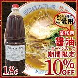 【今なら10%OFF】ラーメン スープ DXラーメンスープ 業務用しょうゆラーメンスープ1.8L