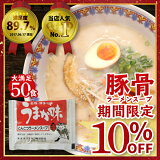 【今なら10%OFF】ラーメン スープ 新うまか味ラーメンスープ 業務用 小袋 豚骨味 36g×50食入