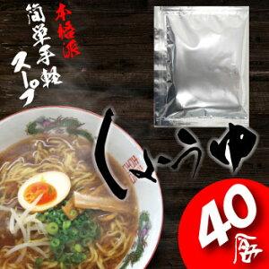 しょうゆラーメンBOSSスープ【液体】個食タイプ業務用小袋お得な40食入 魚の風味を強く効かせ…