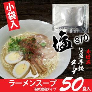 塩ラーメンスープ50食入/丸二株式会社