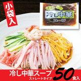 (N)冷し中華特レモン50業務用、1回使いきりの小袋タイプお得な50食入のたれ清涼感あふれる夏物スープ残暑の今、おススメです