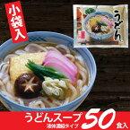 うどんALスープ(液体)50食入