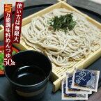 本格めんつゆA40食入/丸二株式会社
