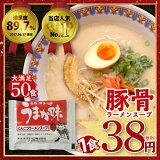 丸二 新うまか味ラーメンスープ 業務用小袋 とんこつラーメンスープ36g×50食入