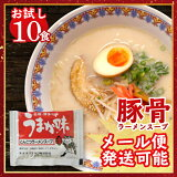 お試し500円 新うまか味ラーメンスープ 業務用 小袋 36g×10食 メール便発送可 とんこつラーメンスープ お買い物マラソン、ポイント消化に