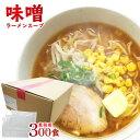 【送料無料】ラーメン スープ みそラーメンスープALM 業務