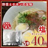 丸二 塩ラーメンH-1 業務用食品 ラーメンスープ小袋タイプ 39.3g×50食入