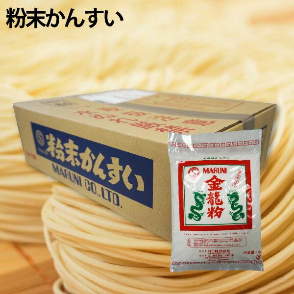 かん水95%金竜粉(1kg)業務用ケース販売1kg×12袋添加物かんすい自家製麺ヌードルメーカー中華麺|食品添加物粉末かん水