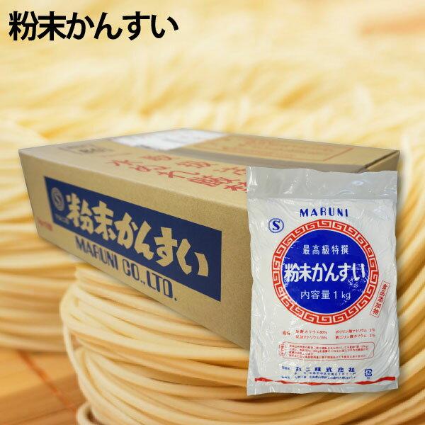 かん水80%業務用ケース販売1kg×12袋添加物かんすい自家製麺ヌードルメーカー中華麺|食品添加物粉末かん水麺づくり拉麺つけ