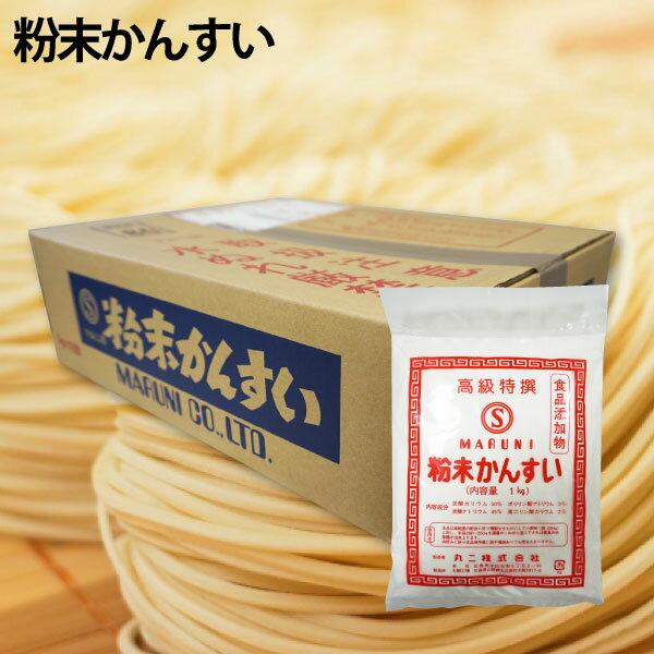 かん水50%業務用ケース販売1kg×12袋添加物かんすい自家製麺ヌードルメーカー中華麺|食品添加物粉末かん水麺づくり拉麺つけ