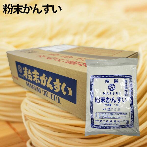 かん水15%業務用ケース販売1kg×12袋添加物かんすい自家製麺ヌードルメーカー中華麺|食品添加物粉末かん水麺づくり拉麺つけ