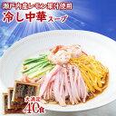 冷し中華スープ(瀬戸内産レモン果汁使用) 業務用 小袋 60g×40食 液体ストレート 冷麺 冷風麺