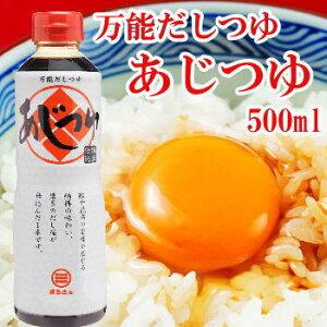 まるさん あじつゆ 500ml 【メーカー直販】 P20Feb16