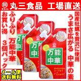 まるさんふりふり万能中華63g国産牡蠣を贅沢に使った、中華調味料