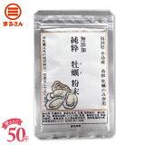 【送料無料】まるさん粉末牡蠣30gメール便商品