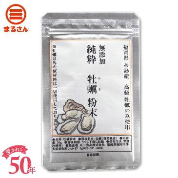 まるさん 粉末牡蠣 30g 福岡県糸島産の牡蠣のみ使用 メーカー直販 牡蠣100% 国産 国内製造
