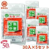 固形中華スープ万能中華30入5セット送料無料