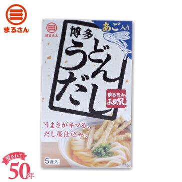 まるさん うどんだし(うどんスープ)5食入 国産 国内製造
