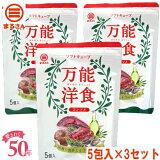 高級 まるさん 万能洋食 コンソメ5個入 3袋セット 国産 国内製造 大人のコンソメ