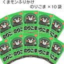 【 くまモン のりごまふりかけ 22g×10袋 送料無料 】...