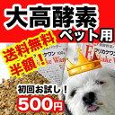 ペット用栄養補助フード【送料無料!商品レビューでさらに1袋!】ペット 酵素/大高酵素 犬【...