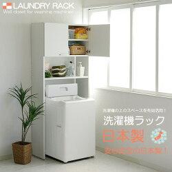 片付いた感がアップする木製の扉式洗濯機ラック