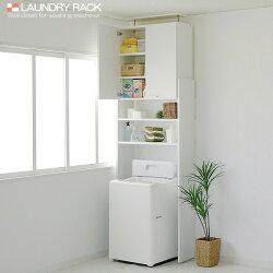 天井突っ張り式の洗濯機ラックサニタリーラックランドリーラックランドリー収納