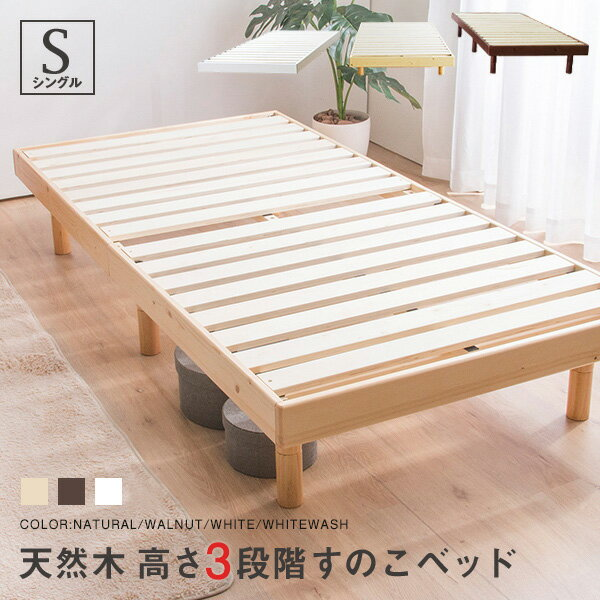 12H P5倍 5/1012:00〜 すのこベッドシングル敷布団頑丈シンプルベッド天然木フレーム高さ3段階すのこベッド脚高さ調