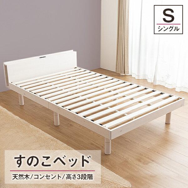 12H P5倍 5/1012:00〜 すのこベッドベッドシングルすのこコンセント付頑丈シンプルベッドフレーム天然木高さ3段階脚