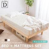 すのこベッド + ポケットコイルマットレス付き ダブル 天然木フレーム高さ3段階すのこベッド 脚 高さ調節【送料無料】〔A〕頑丈 シンプル 木製ベッド フロアベッド ローベッド マットレス付 マットレスセット