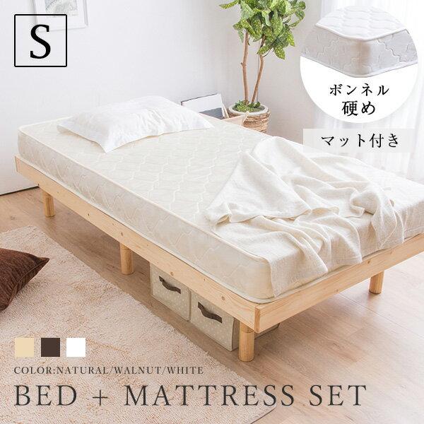 【もれなくP5倍!8/22 20:00〜23:59】すのこベッド マットレス ボンネルコイルマットレスセット シングルベッド 天然木フレーム 高さ3段階すのこベッド 高さ調節 送料無料 〔A〕