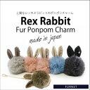 【ラビットポンポンファーチャーム】[レッキスラビットファー][毛皮][バッグチャーム][日本製][うさぎ][ウサギ][バックチャーム]