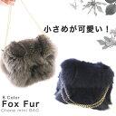 【フォックス ミニクラッチバッグ】[毛皮バッグ][日本製][ファーバッ...
