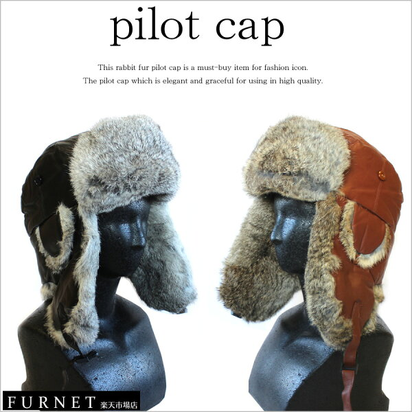 2796d3e7c3ef19 【ライダース帽子 レザータイプ】[ラビットファー帽子][パイロットキャップ][メンズ帽子][レディース帽子][フライトキャップ][ロシアファー帽子][ 耳当て付き帽子][防寒 ...